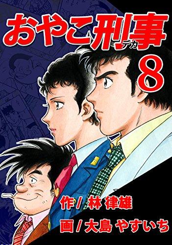 OYAKO-DEKA Vol08 Remastering Version (Japanese Edition)