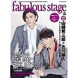 fabulous stage(ファビュラス・ステージ) Vol.06 (シンコー・ミュージックMOOK)