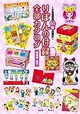 りぼんの付録 全部カタログ ~少女漫画誌60年の歴史~
