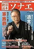 終活読本 ソナエ vol.10 2015年秋号 (NIKKO MOOK)