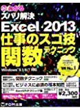 よくわかるズバリ解決Microsoft Excel 2013仕事のスゴ技関数テク―Windows 8.1/8/7対応
