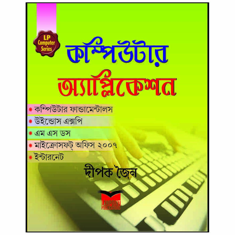 Computer Pdf Books In Bengali