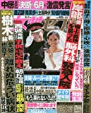 週刊女性セブン 2018年 6/7 号 [雑誌]