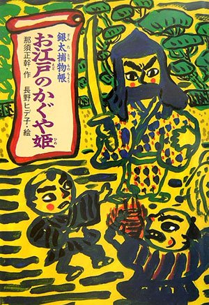 Furniture Edo - (Fountain of literature) princess furniture and silver thick Torimonocho Edo (2007) ISBN: 4265041566 [Japanese Import]