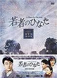 [DVD]若者のひなた DVD-BOX(2)