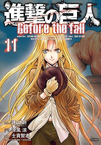 進撃の巨人 Before the fall(11) / 士貴智志