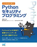つくりながら学ぶ!  Pythonセキュリティプログラミング