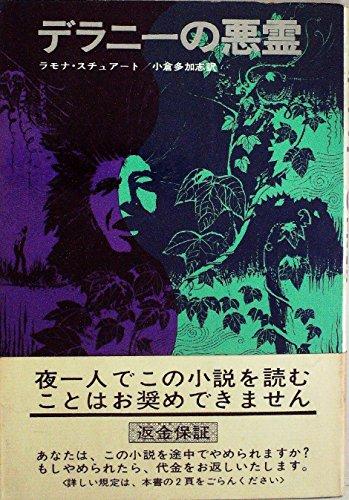 デラニーの悪霊 (1971年) (ハヤカワ・ノヴェルズ)