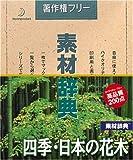 素材辞典 Vol.146 四季・日本の花木編
