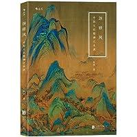 颂·雅·风:中国文化精神之本源