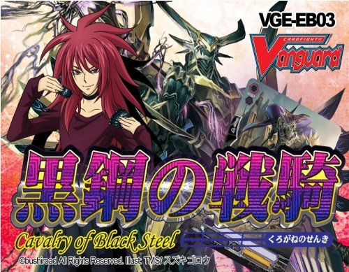 Cardfight Vanguard - Cavalry of Black Steel - Trading Card Game Sealed Booster Box (15 Packs Per Box) by Cardfight Vanguard