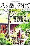 Yatsugatake deizu : Mori ni asobi kogen ni kurasu raifu sutairu magajin. 7(2014-2) (Hakkan sanshunen kinen tokubetsu kikaku rakuen de asobi kurasu).