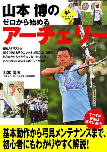 山本 博(Hiroshi Yamamoto)Amazonより