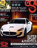 eS4 エスフォー No.52 (GEIBUN MOOKS 961)