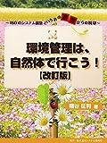 kankyokanri wa sizentai de ikou ISO no shisutemukouchiku toiu na no mousou karano dakkyaku kaiteiban (isos mook) (Japanese Edition)