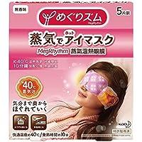 KAO - MegRhythm Steam Eye Mask Unscented (5 Pieces)