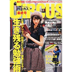 CIRCUS 最新号 サムネイル