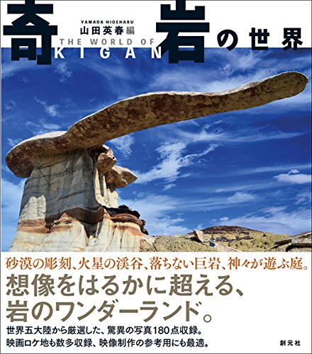 奇岩の世界
