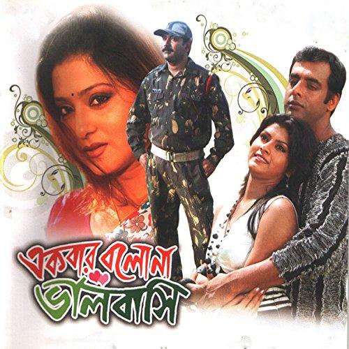 Amazon.com: Are Bole Diechi Bhalobashi: Soumitra Kundu
