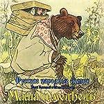 Masha i medved' (Russkie narodnye skazki) |  N.N.