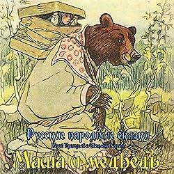 Masha i medved' (Russkie narodnye skazki)
