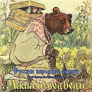 Masha i medved' (Russkie narodnye skazki) Hörbuch