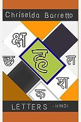 Letters (Illustrated): Hindi (Pocket) (Kids Colouring Books) Paperback
