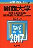 関西大学(法学部・経済学部・商学部・政策創造学部・総合情報学部−学部個別日程) (2017年版大学入試シリーズ)