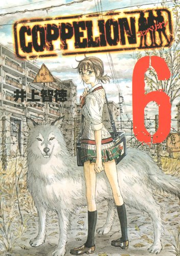 COPPELION [Japanese Edition] [In Japanese] Vol.6 ebook
