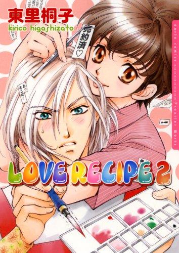 LOVERECIPE2 (Dariaコミックス)