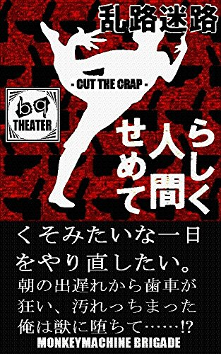 semeteningenrashiku: CUT THE CRAP bq THEATER (Japanese Edition)