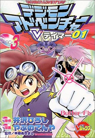 Digimon Adventure V Tamer 01 3 (V Jump books comic series) (2001) ISBN: 4088060210 [Japanese Import]