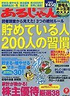 あるじゃん 2011年 09月号 [雑誌]