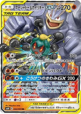 Juego de Cartas Pokemon / PK-SM 10-042 Mer Shadow y Kaiki GX ...