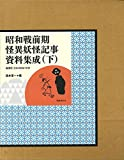 昭和戦前期怪異妖怪記事資料集成 下巻