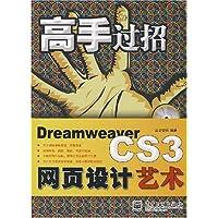 高手過招:Dreamweaver CS3網頁設計藝術