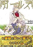 girlskimgdom: sweetsmagic girlskingdom (Glbunko) (Japanese Edition)