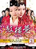 [DVD]紅楼夢~愛の宴~ DVD-BOX3