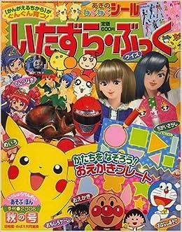 いたずら・ぶっく 2006年 10月号...