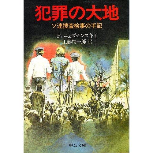 犯罪の大地―ソ連捜査検事の手記 (中公文庫)