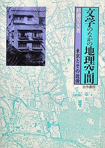 文学のなかの地理空間―東京とそ...