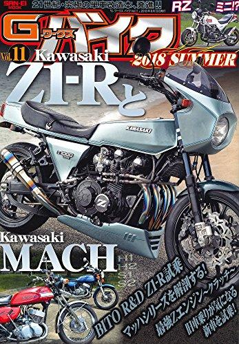 G-WORKS バイク 2018年Vol.11 大きい表紙画像
