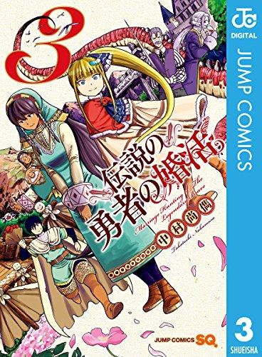 伝説の勇者の婚活 3 (ジャンプコミックスDIGITAL)