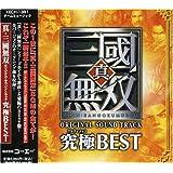 真・三國無双 オリジナル・サウンドトラック 究極BEST
