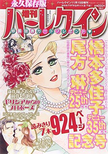 橋本多佳子デビュー35周年尾方 琳25周年記念号 (ハーレクイン増刊)