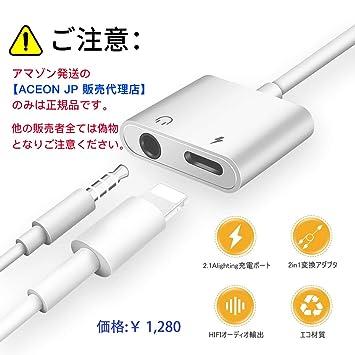 cabd801726 ACEON iPhoneイヤホン変換アダプタ イヤホンジャック 2in1変換ケーブル ライトニング3.5mm端子 他機種