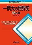 一橋大の世界史15カ年 (難関校過去問シリーズ)