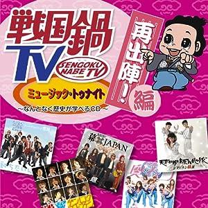 『戦国鍋TV ミュージック・トゥナイト なんとなく歴史が学べるCD 再出陣!編(DVD付)』