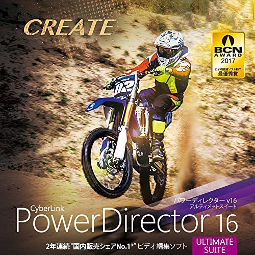 PowerDirector 16 Ultimate Suite  ダウンロード版
