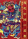 Gendai chugoku no dokyo : Shomin ni ikiru shinjin bunka.